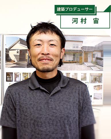 建築プロデューサー 河村宙