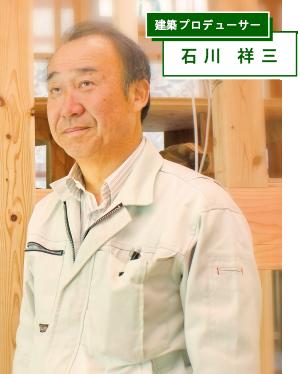 建築プロデューサー 石川祥三